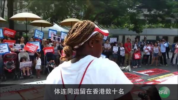 香港912全球声援难民日