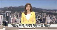 """""""북한산 마약, 미국에 대량 유입 가능성"""""""