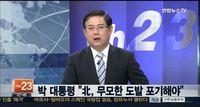 """천안함 5주기 """"북, 무모한 도발 포기해야"""""""