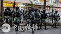 港警腰斩元旦大游行冲突再升级 未来走势? | 中国热评