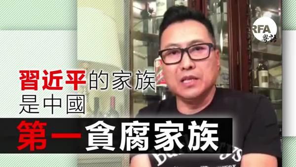 【独家专访】谷卓恒誓揭习近平史上「第一贪」