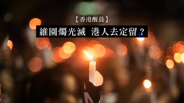 【香港醒晨】维园烛光灭,港人去定留?