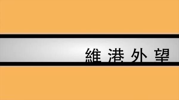 【維港外望】兩制失效 2035年香港玩完
