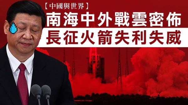【中國與世界】南海中外戰雲密佈 長征火箭失利失威
