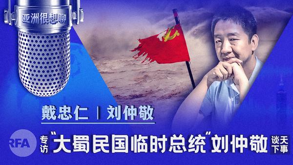 專訪大蜀民國臨時總統劉仲敬談天下事(戴忠仁/劉仲敬)|亞洲很想聊