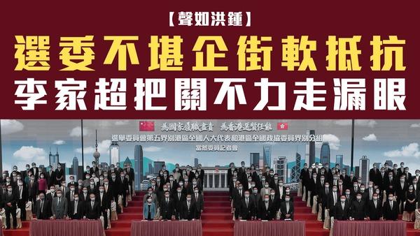 【聲如洪鍾】選委不堪企街軟抵抗,李家超把關不力走漏眼!