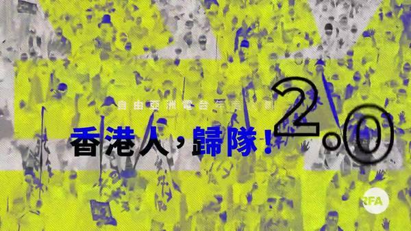 【抗爭2.0_香港人,歸隊!】躁動回歸