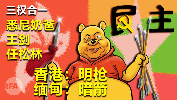 亚洲民主危机的幕后黑手,中国?|三权合一