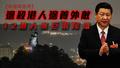 【中國與世界】邊殺港人邊養外敵 12港人案巨浪尾隨