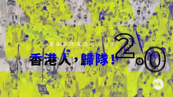 【抗争2.0_香港人,归队!】国安不安?