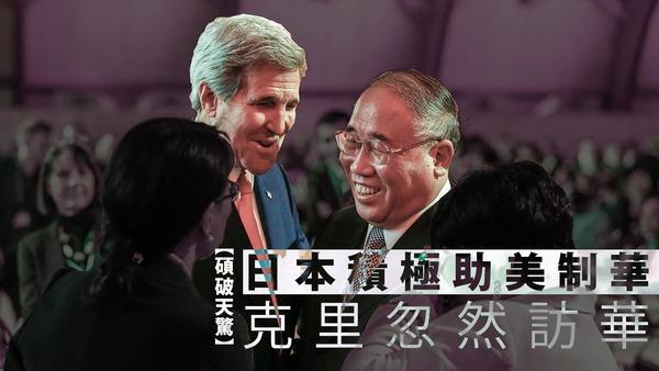 【硕破天惊】日本积极助美制华,克里忽然访华