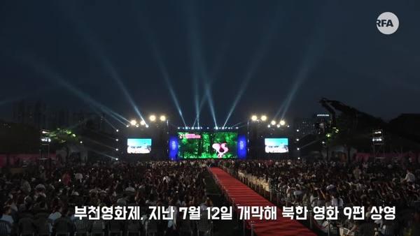 부천영화제 북한 영화 상영