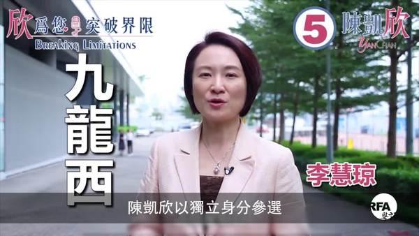 陳凱欣受建制陣營眷顧 動員龐大人手物力拉票