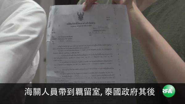 黃之鋒:相信被泰拒入境是中國施壓