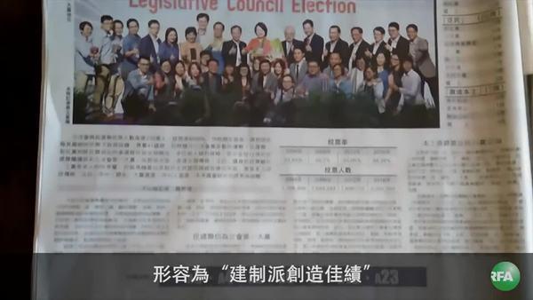 親中媒體:立會選舉 建制派創造佳績