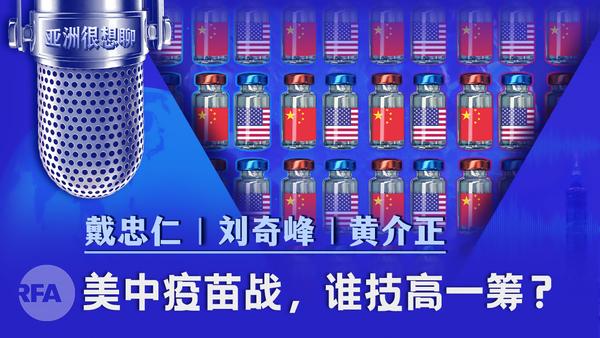 民主疫苗聯盟能成功抗中嗎?(戴忠仁、黃介正、劉奇峯)|亞洲很想聊