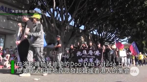 洛杉磯帕薩迪納嘉年華成聲援香港人活動