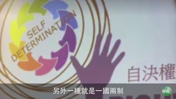 戴耀廷台北談香港未來(摘要)