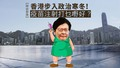 【師前想後】香港步入政治寒冬!疫苗注射打乜嘢好?