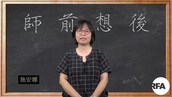 【師前想後】巴丟草畫展遭禁,中共紅線嚟真!