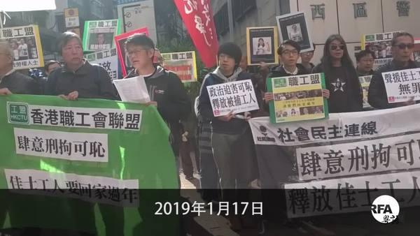 深圳佳士工人及支持者被扣5个月   劳工界要求释放回家过年