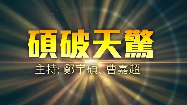【硕破天惊】中美复谈再陷僵局,蔡英文访美声援香港