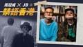 【专题】饶舌歌手JB ✕《十年》导演周冠威(上)──当香港变成禁语城市