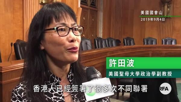美聽證會主席讚揚港人勇氣 學者指北京受壓逼林鄭撤回惡法