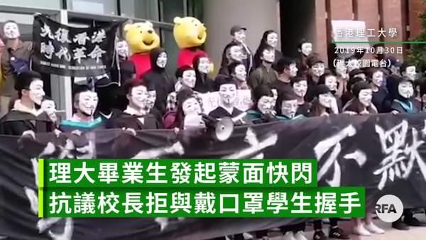香港理工大學畢業生快閃遊行