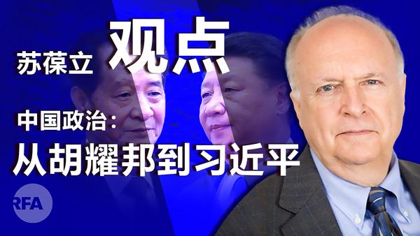 蘇葆立(上): 中國政治——從胡耀邦到習近平|觀點