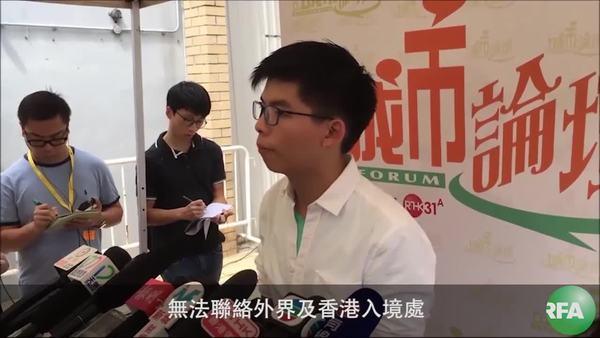 黃之鋒:保安局沒回應遭泰國拒入境事件