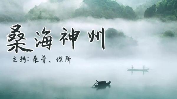【桑海神州】历史专题:孙文没有建立民国而是摧毁民国