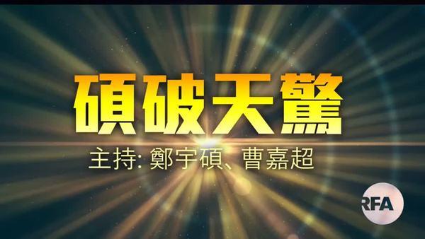【碩破天驚】二千億「侵襲」中國;石鏡泉籲中華民族血戰到底
