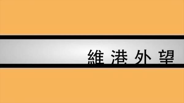 【維港外望】製港獨稻草人 中共自導自演「反港獨」