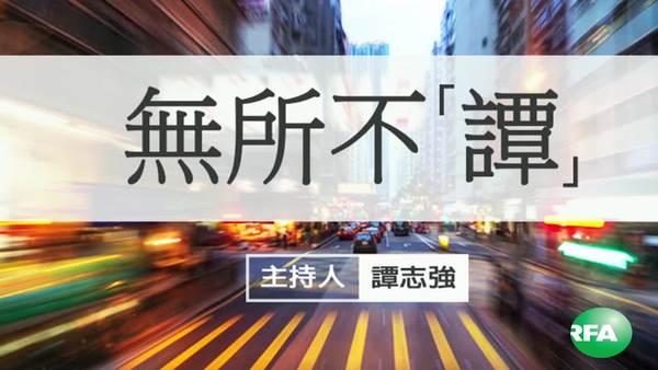 無所不譚:香港的確敏感  馬英九自以為是