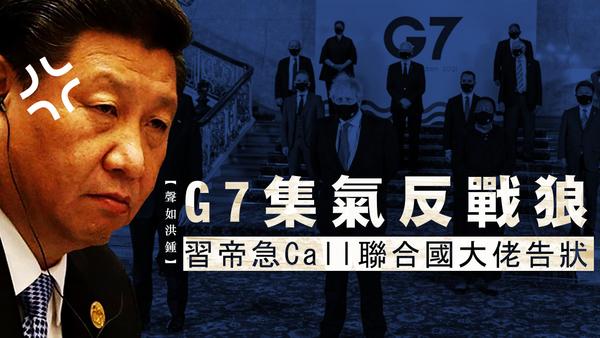【聲如洪鍾】G7集氣反戰狼,習帝急Call聯合國大佬告狀