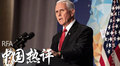 彭斯讲话解读  港人谈反送中运动 | 中国热评