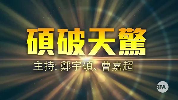 【硕破天惊】香港爆疫危机真正来临, 831判案有望追究黑警责任