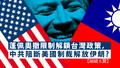 【碩破天驚】蓬佩奧撤限制解鎖台灣政策,中共阻斷美國制裁解放伊朗?