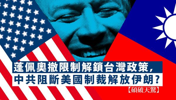 【硕破天惊】蓬佩奥撤限制解锁台湾政策,中共阻断美国制裁解放伊朗?