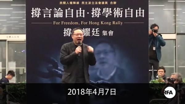 民主派集會聲援戴耀廷 千二人捍衛言論自由