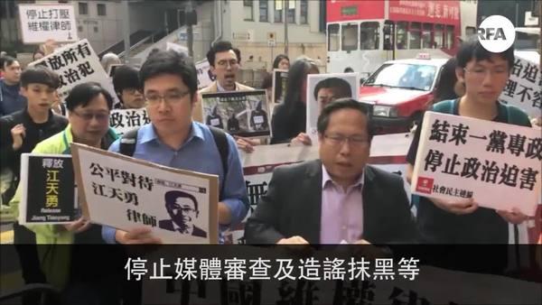 香港团体游行声援江天勇、刘晓波