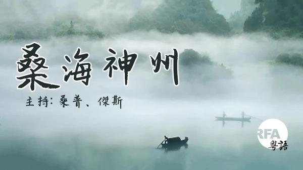 【桑海神州】谷卓恒威脅爆習暴貪黑幕;美朝和談架空中國