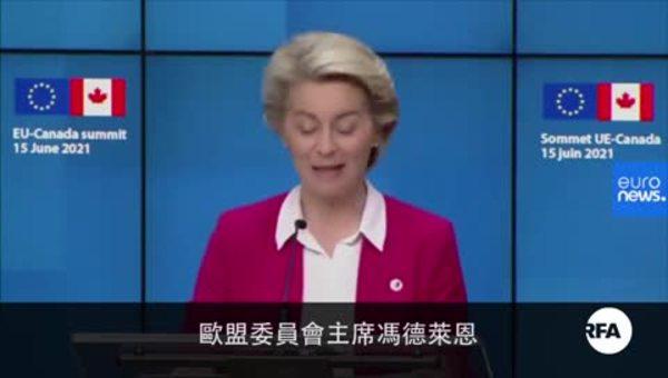 歐委會主席提出明確訊息 「離開中國這樣的生產商」