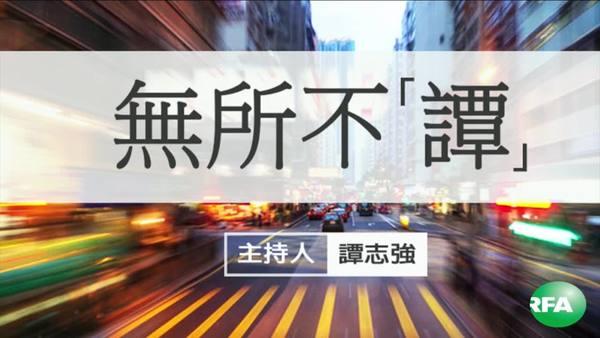无所不谭:游蕙祯梁颂恒上诉被驳回  台湾当局早有二手准备
