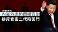 【中國與世界】內憂外患仍攬權管治 排斥官富二代陷苦鬥