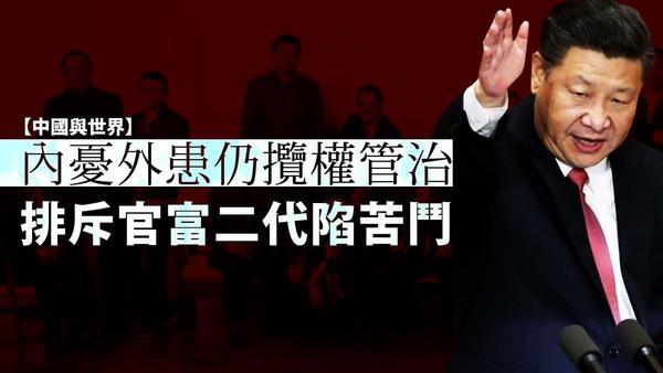 【中国与世界】内忧外患仍揽权管治 排斥官富二代陷苦斗