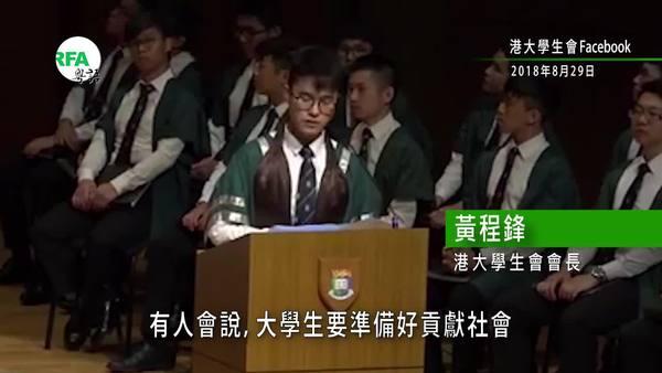 港大學生會長:周永康、梁天琦是「英雄」 新生要有叛逆的勇氣