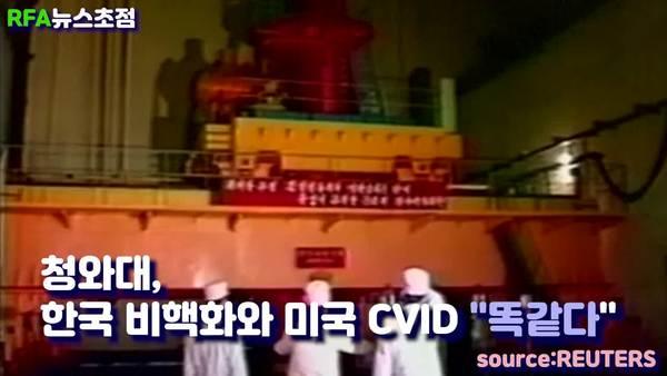 """청와대, 한국 비핵화와 미국 CVID """"똑같다"""""""