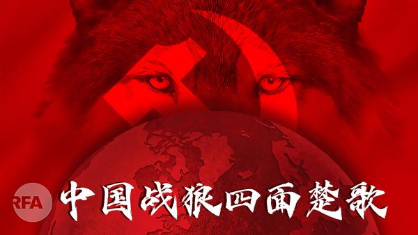 中國戰狼四面楚歌|即事貼